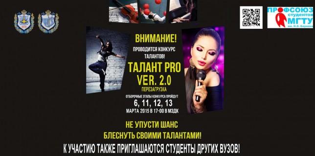 talantpro_Poster_v2_1