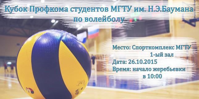 Кубок Профкома студентов по волейболу