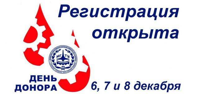 "Регистрация на День донора <a href=""http://profkom.bmstu.ru/?page_id=1880"">открыта</a>"
